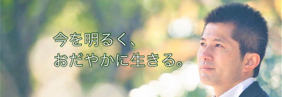 伊藤允一(いとうまさかず)公式サイト